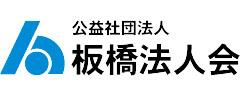 公益社団法人板橋法人会
