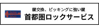 首都圏ロックサービス