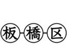 板橋区役所公式ホームページ